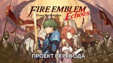 Fire Emblem Echoes: Тени Валентии — Старт проекта перевода!