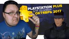 PlayStation Plus Для Ленивых – Октябрь 2017