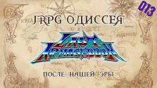 JRPG ОДИССЕЯ 013 — Last Armageddon