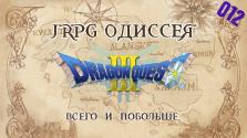 JRPG ОДИССЕЯ 012 — Dragon Quest 3