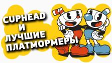 ЖДЕМ CUPHEAD | 10 ЛУЧШИХ И КРАСИВЫХ ПЛАТФОРМЕРОВ