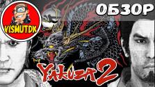 Обзор Yakuza 2 (Ryū ga Gotoku 2 Review)