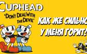 Cuphead — открытие года! (обзор)