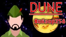 О первой Dune за 256 секунд