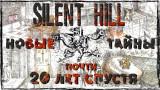 SILENT HILL — НОВЫЕ ТАЙНЫ И СЕКРЕТЫ почти 20 ЛЕТ СПУСТЯ