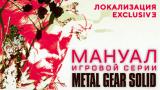 Мануал Metal Gear Solid 3: Snake Eater [на русском языке]