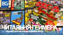 Листаем журнал Sega Power. Наследие SEGA