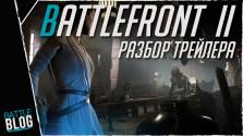 Star Wars Battlefront 2: Разбор трейлера.