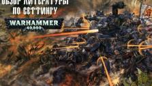 Warhammer 40.000: Обзор литературы