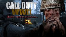 Поговорим о: Call of Duty: WWII — Open Beta. Дьявол кроется в деталях…