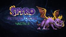История серии Spyro the Dragon | Часть 4