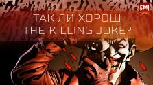 Batman: The Killing Joke (Обзор Убийственной Шутки)
