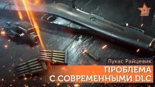 Проблема с современными DLC — Лукас Райцсевик (Озвучка)
