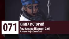 История Мира Overwatch: Ана Амари (История персонажа). Омнический кризис.