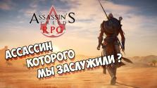 Assassin's Creed Origin -АССАССИН КОТОРОГО МЫ ЗАСЛУЖИЛИ?