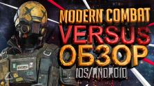 Новая игра Modern Combat Versus