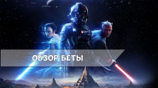 ОБЗОР БЕТЫ STAR WARS BATTLEFRONT 2