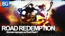 Road Redemption. Возвращение Road Rash?