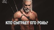 5 самых лучших актёров на роль Геральта в сериале Ведьмак