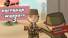 Анимация (MGS 5: The Phantom Pain parody).Операция «WHOOO!?» эпизод 3