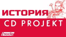 История CD Projekt — Документальный фильм о Ведьмаке. [ПЕРЕВОД]