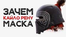 Зачем Кайло Рену нужна маска?