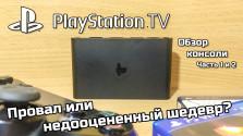Обзор консоли Playstation TV — Провал или недооцененный шедевр?