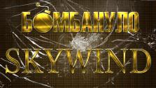 Skywind   Бомбануло