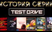 История серии Test Drive (Часть 1) 30 лет франшизе