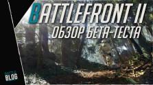 Battlefront 2 Подробный обзор Бета-тестирования