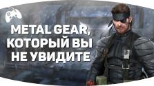 Metal Gear, который вы никогда не увидите