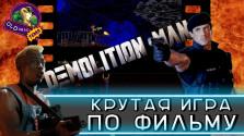 Обзор Игры DEMOLITION MAN