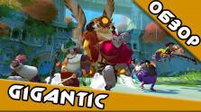 Обзор [Gigantic] от NyanGames