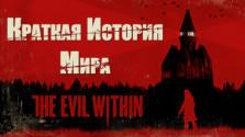 Краткая История Мира The Evil Within