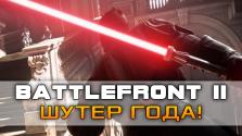 Star Wars: Battlefront II — Лучший Шутер 2017 Года!