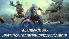 Разбор игры Captain America: Super Soldier