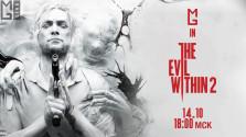 The Evil Within 2 — в прямом эфире этим вечером (14.10.17 | 18:00 по Москве)