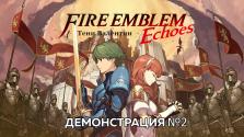 Fire Emblem Echoes: Тени Валентии — Демонстрация начала «Акт I».