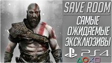Самые ожидаемые эксклюзивы PS4