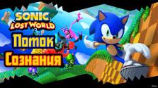 Поток создания: Sonic Lost World