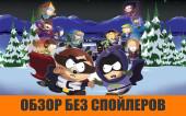 Обзор South Park Fractured But Whole — Достойное продолжение Палки Истины?