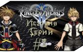 История Серии Kingdom Hearts. Часть 3