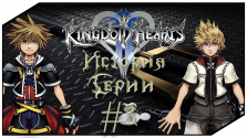 история серии kingdom hearts. часть 3