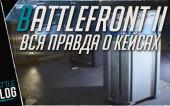 Battlefront 2: Вся правда о лутбоксах!