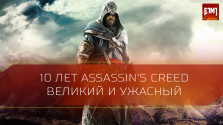 великий и ужасный. 10 лет assassin's creed в преддверии origins