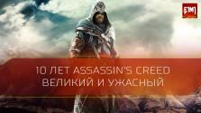 Великий и Ужасный. 10 лет Assassin's creed в преддверии Origins