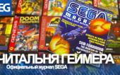 Листаем Sega Magazine UK