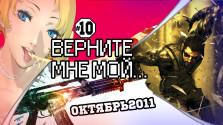 ВЕРНИТЕ МНЕ МОЙ...№10 (эротично-модернизированный октябрь 2011)