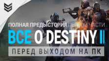 История Destiny для всех, кто не знаком с первой частью, но ждет релиза на ПК