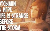 ОТСЫЛКИ life is strange before the storm (эпизод 1)